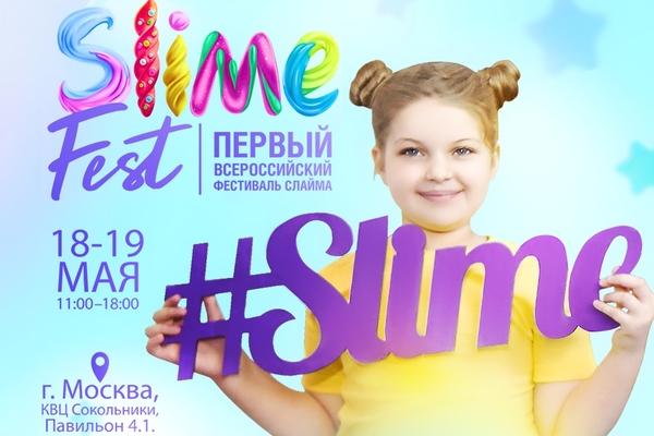Слайма Slime Fest 2019