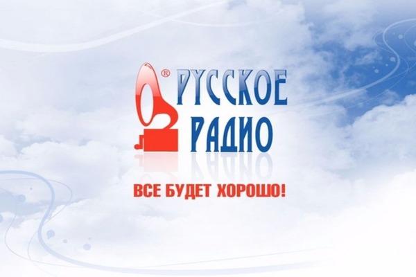 Короли и королевы Русского Радио