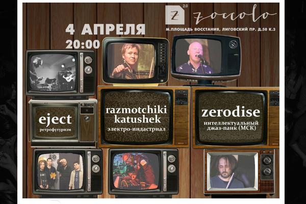 Zerodise | RaZmotchiki Katushek | Eject
