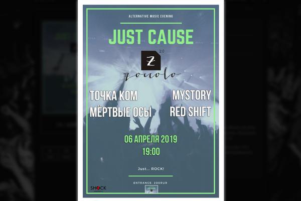 JUST CAUSE / Alternative music evening