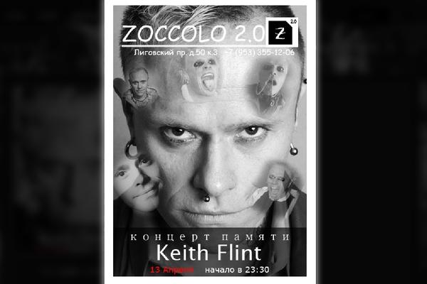 Памяти Keith Flint