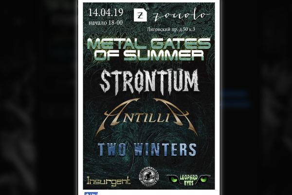 Metal Gates of Summer II