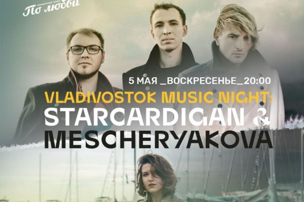 Vladivostok Music Night
