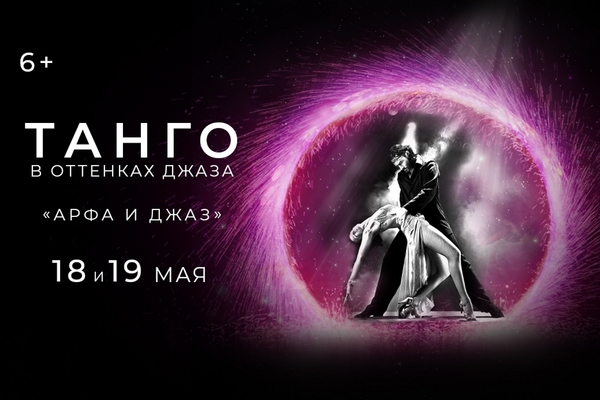 Танго в оттенках джаза