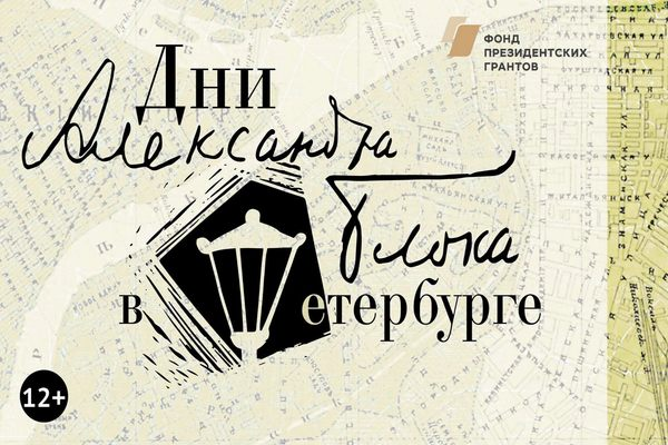 Дни Александра Блока в Петербурге