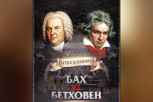 Бах vs. Бетховен: Орган vs. Рояль