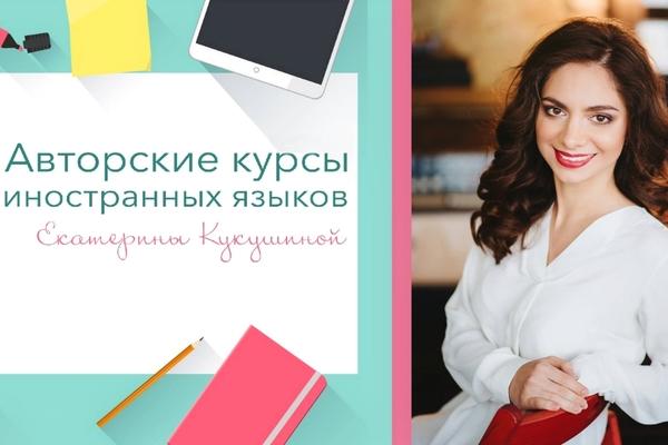 Авторские курсы иностранных языков Екатерины Кукушиной