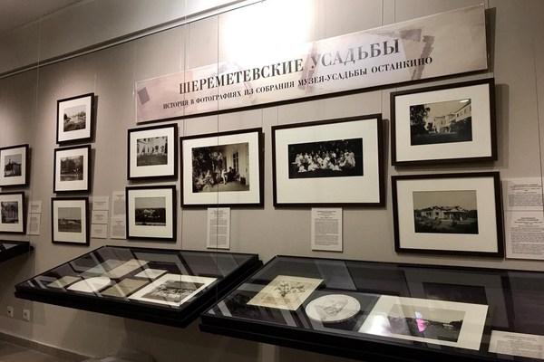 Шереметевские усадьбы. История в фотографиях из собрания музея-усадьбы Останкино