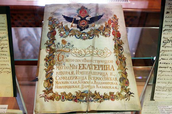 Золотой век Екатерины