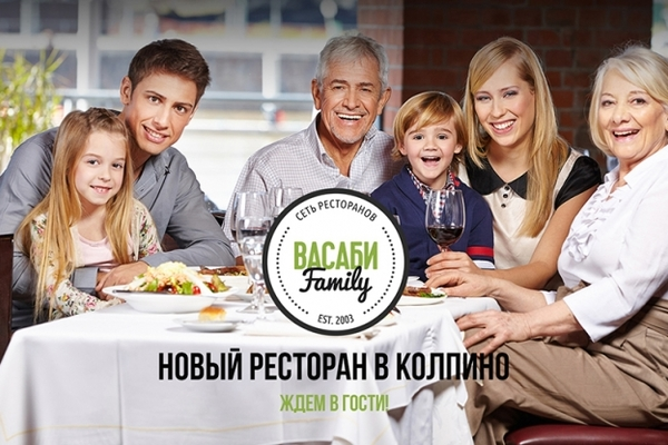 Васаби Розарио Family