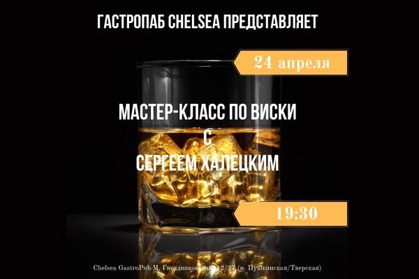 по виски с Сергеем Халецким