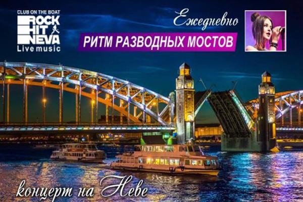 Разводные мосты - концерт на теплоходе.