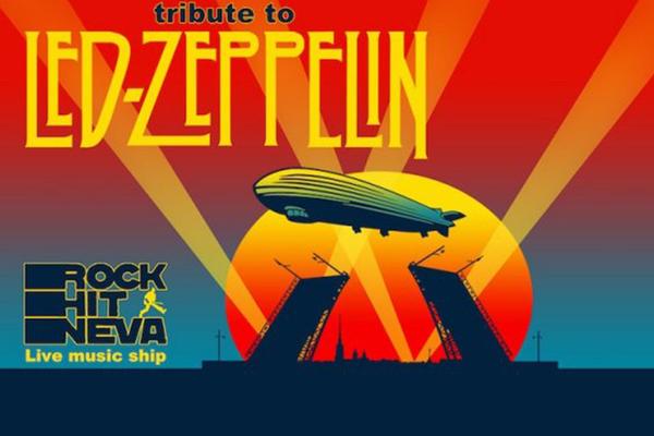 Led Zeppelin - Рок классика в теплой кают-компании