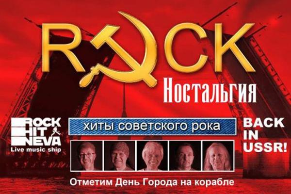 Рок-Ностальгия - хиты советского рока