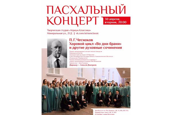 Духовной музыки П. Чеснокова