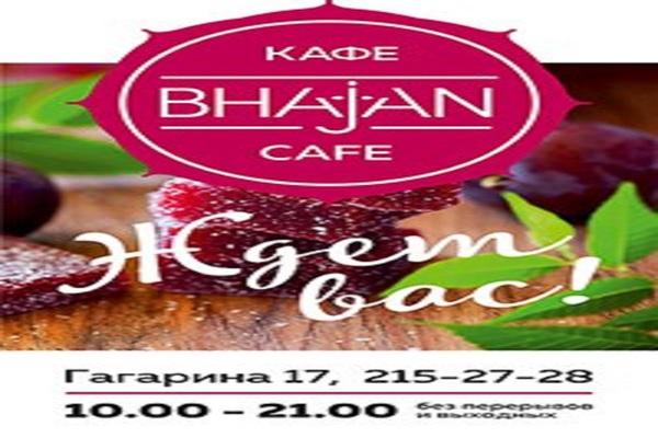 Бхаджан
