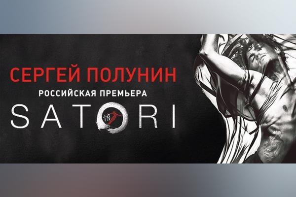 Сергей Полунин Satori