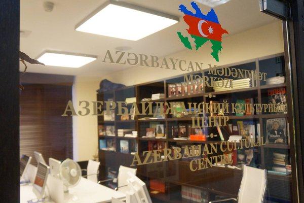 Азербайджанский культурный центр (АКЦ)