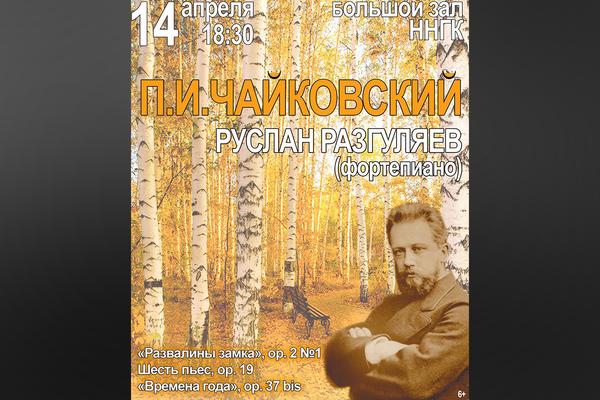 Профессора Р. А. Разгуляева