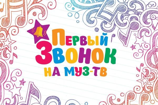Первый звонок на МУЗ ТВ
