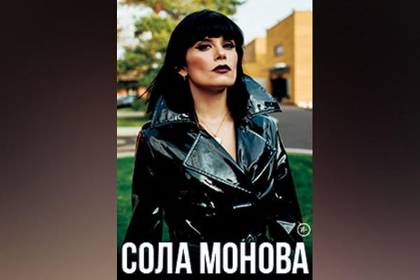 Поэтический вечер Солы Моновой