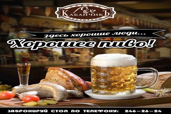 КабанчикЪ на Рождественской