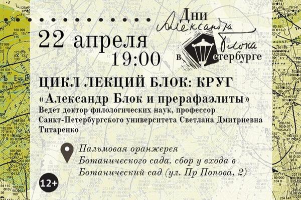 Александр Блок и прерафаэлиты