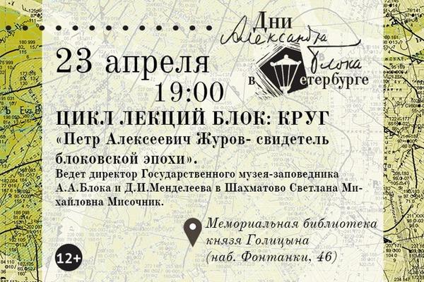 Петр Алексеевич Журов – свидетель блоковской эпохи