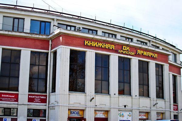 ДК им. Н.К. Крупской