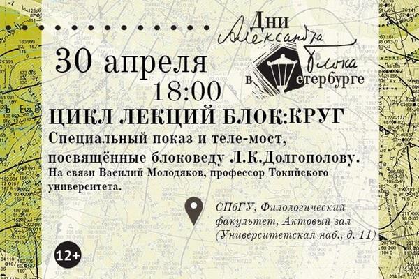 Специальный показ и теле-мост, посвященные Л.К. Долгополову