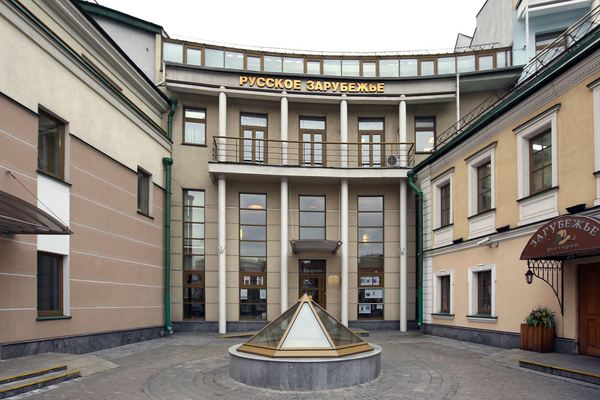 Дом русского зарубежья имени А. Солженицына