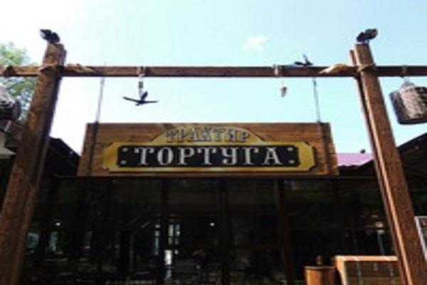 Трактир Тортуга
