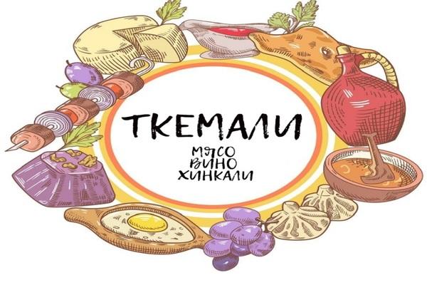 Ткемали