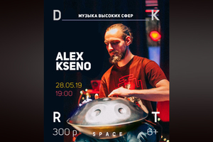 Alex Kseno