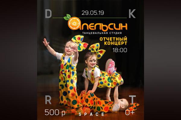 """Танцевальная студия """"Апельсин"""""""