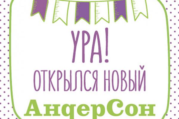 АндерСон на Серпуховском