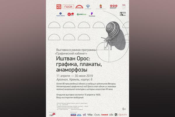 Иштван Орос: графика, плакаты, анаморфозы