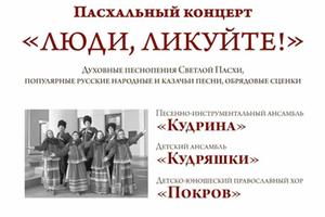 Пасхальный концерт «ЛЮДИ, ЛИКУЙТЕ!»
