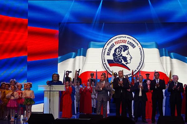 Открытие Международного фестиваля Великое русское слово