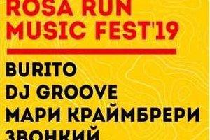 Rosa run music fest`2019