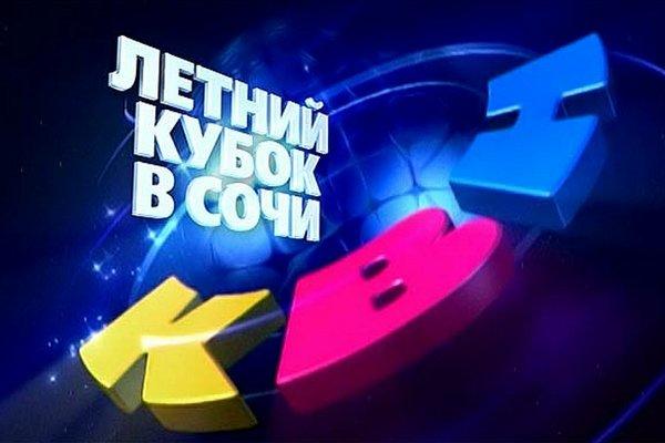 КВН - Летний кубок