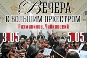 Рахманинов и Чайковский