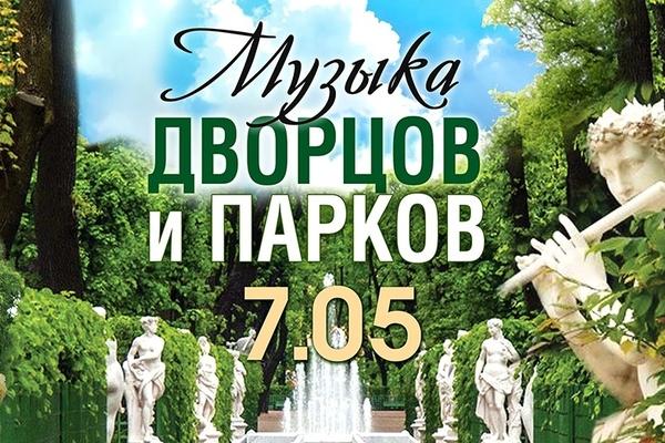 Музыка дворцов и парков