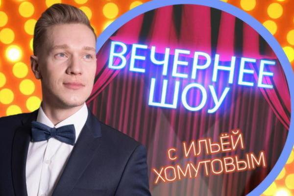 Вечернее шоу с И. Хомутовым