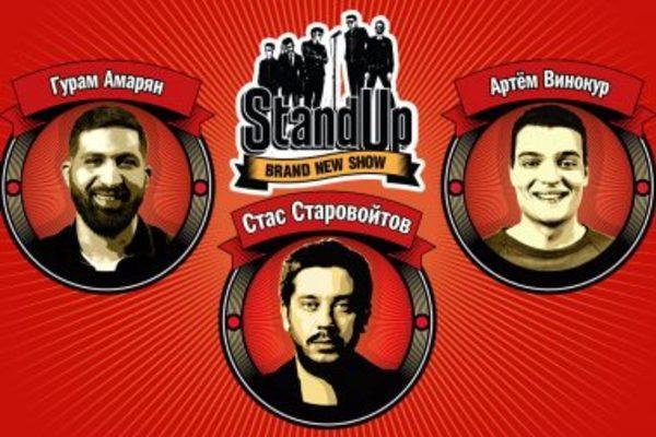 StandUp: Старавойтов, Амарян, Винокур