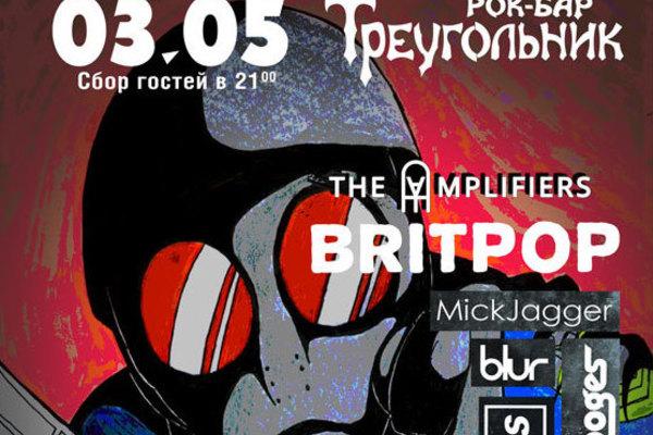 Britpop party