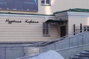 Музейная кофейня