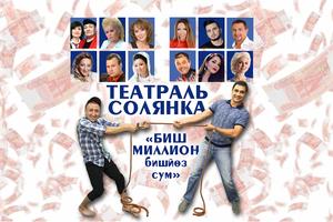 Театральная солянка «Пять миллионов»