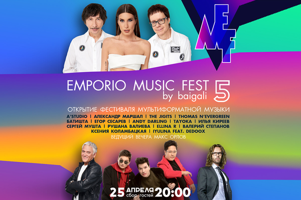 Emporio Music Fest