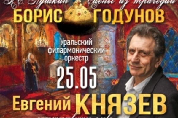 Сцены из трагедии «Борис Годунов». Евгений Князев и Большой оркестр